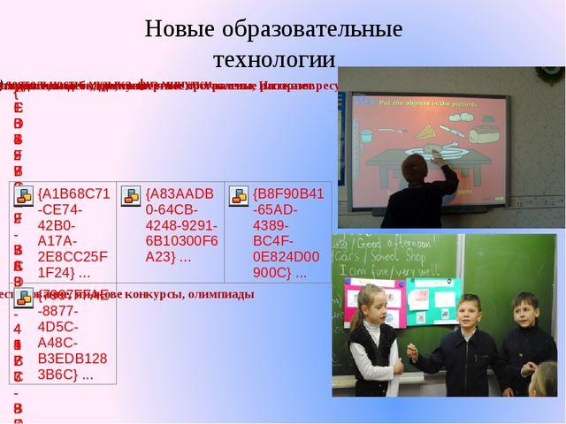 Новые образовательные технологии