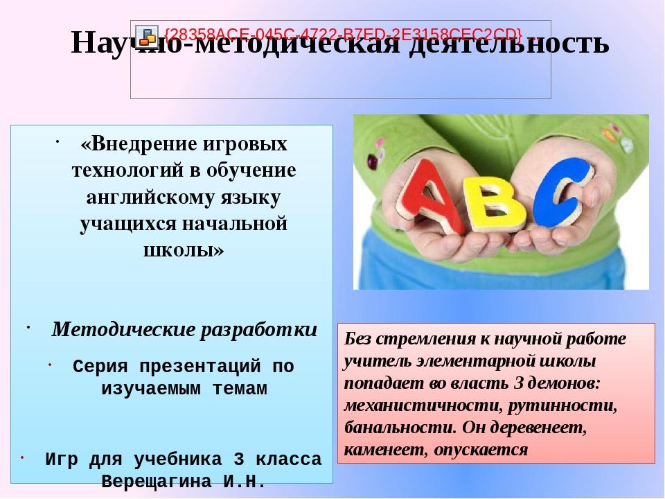 «Внедрение игровых технологий в обучение английскому языку учащихся начальной...