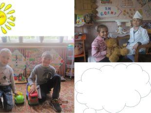 Детский сад, детский сад… Почему так говорят? Потому, что дружно в нем Мы