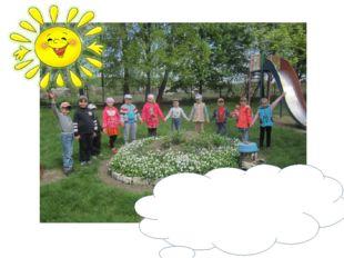 мы вмес Я люблю свой детский сад В нем полным-полно ребят. Раз, два, три, ч