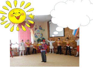 Ну, а в праздник детский сад Нам устроит маскарад, В красочных нарядах Мы кру