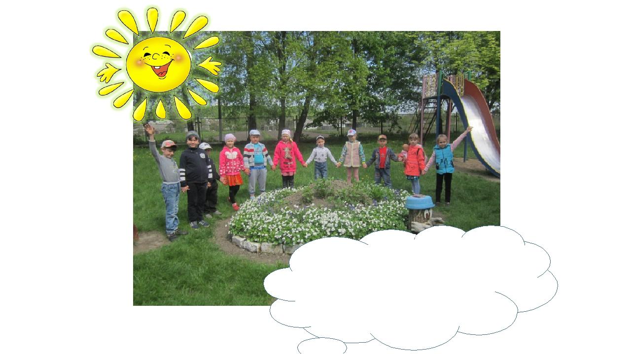 мы вмес Я люблю свой детский сад В нем полным-полно ребят. Раз, два, три, ч...