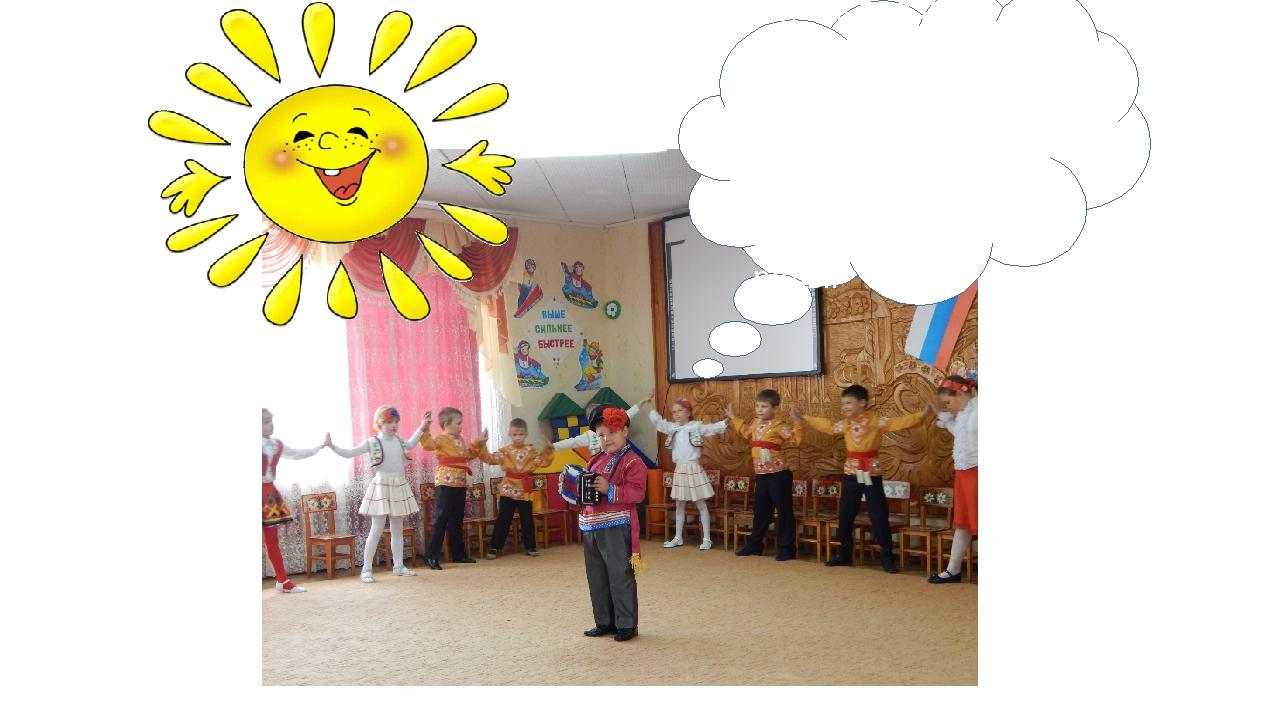 Ну, а в праздник детский сад Нам устроит маскарад, В красочных нарядах Мы кру...