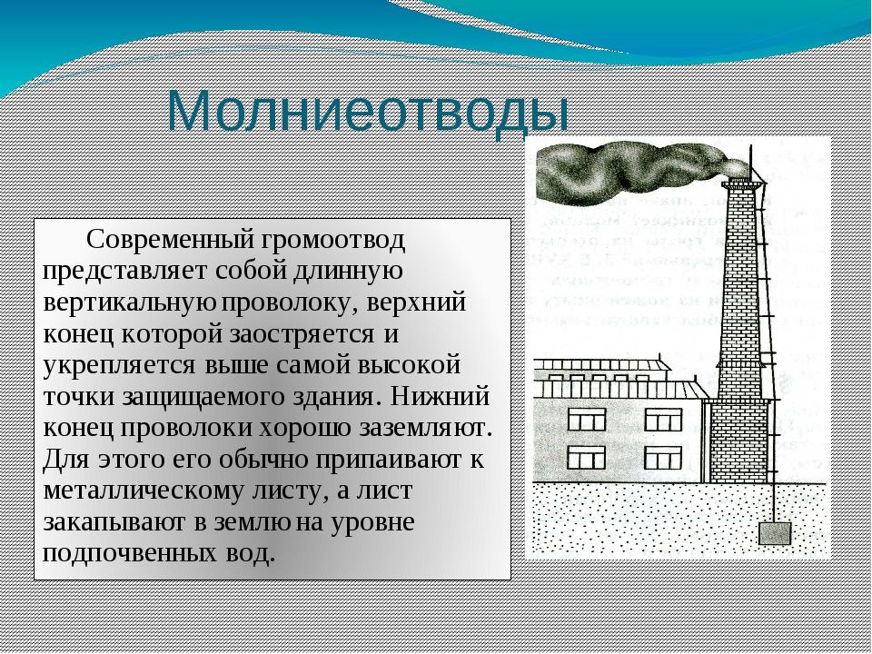 Молниеотводы Современный громоотвод представляет собой длинную вертикальную...