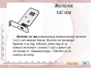 Желілік тақша Желілік тақша компьютерді компьютерлер желісіне қосуға мүмкінді
