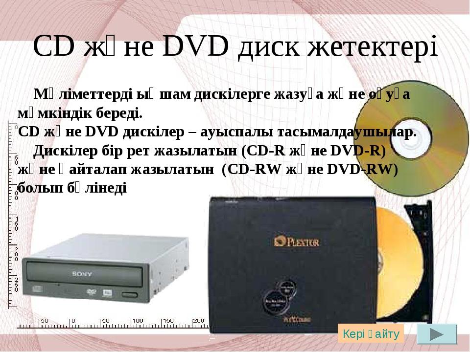 СD және DVD диск жетектері Мәліметтерді ықшам дискілерге жазуға және оқуға мү...