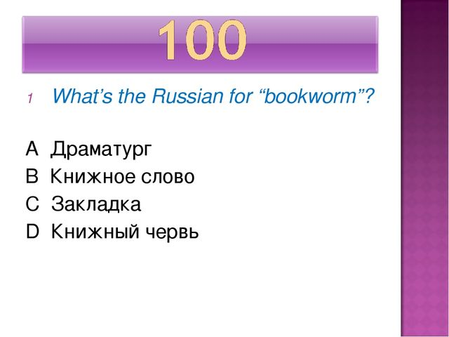 "What's the Russian for ""bookworm""? A Драматург B Книжное слово C Закладка D К..."