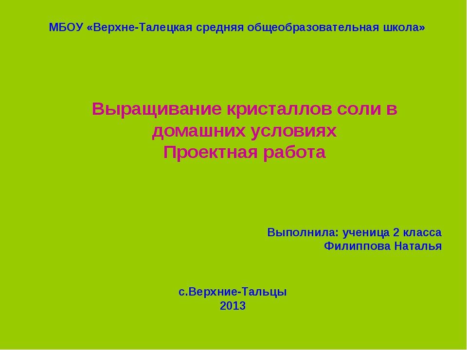 МБОУ «Верхне-Талецкая средняя общеобразовательная школа» Выращивание кристалл...