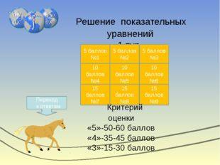 Таблицы ответов 2 тур Критерий оценки «5»-50-60 баллов «4»-35-45 баллов «3»-1