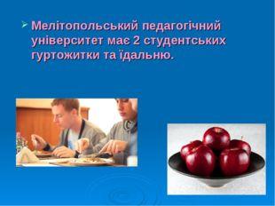Мелітопольський педагогічний університетмає 2 студентських гуртожитки та їда