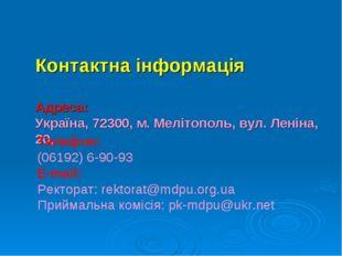 Контактна інформація Адреса: Україна, 72300, м. Мелітополь, вул. Леніна, 20,