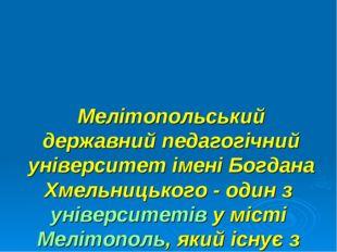 Мелітопольський державний педагогічний університет імені Богдана Хмельницьког