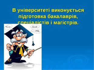 В університеті виконується підготовка бакалаврів, спеціалістів і магістрів.