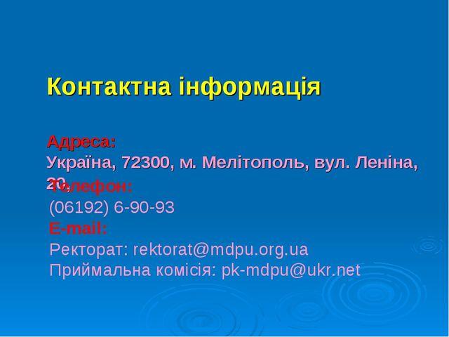Контактна інформація Адреса: Україна, 72300, м. Мелітополь, вул. Леніна, 20,...