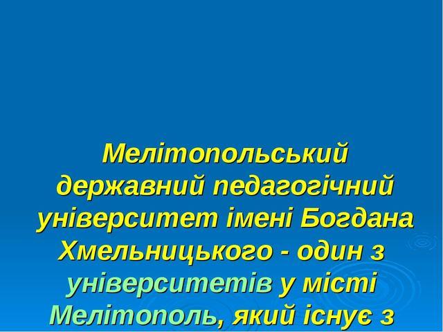 Мелітопольський державний педагогічний університет імені Богдана Хмельницьког...