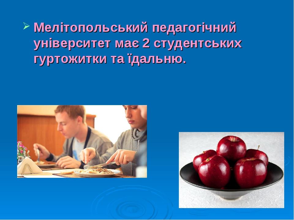 Мелітопольський педагогічний університетмає 2 студентських гуртожитки та їда...