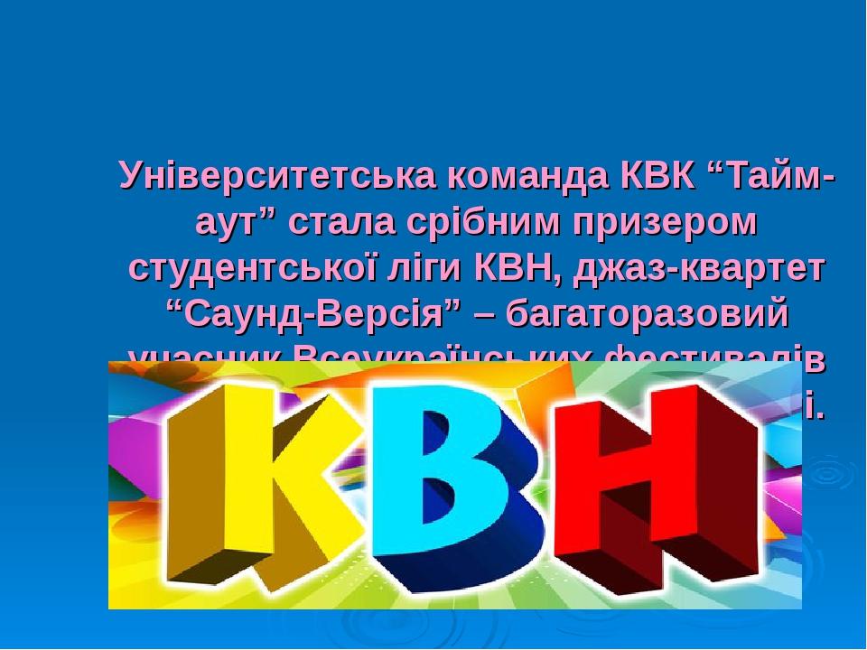 """Університетська команда КВК """"Тайм-аут"""" стала срібним призером студентської лі..."""