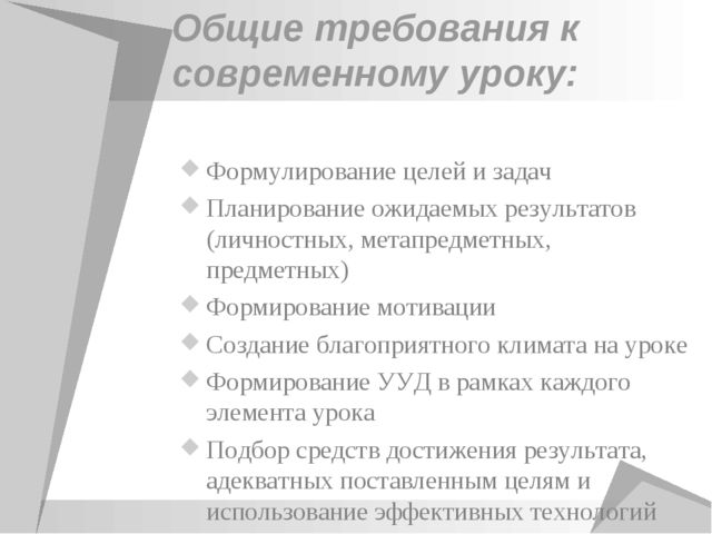 Общие требования к современному уроку: Формулирование целей и задач Планирова...