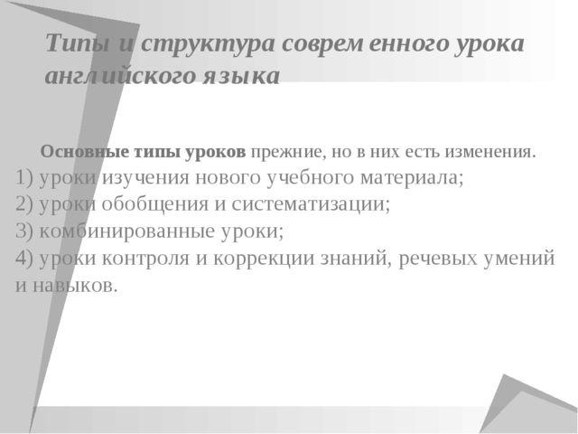 Типы и структура современного урока английского языка Основные типы уроков пр...