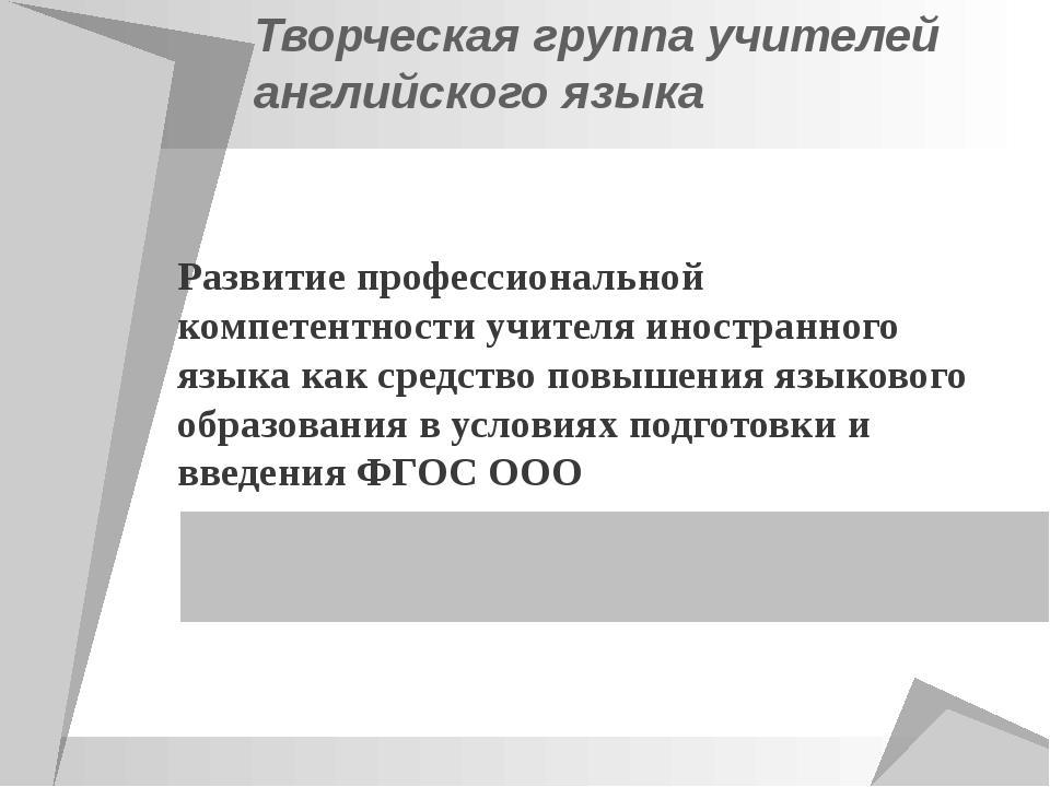 Творческая группа учителей английского языка Развитие профессиональной компет...