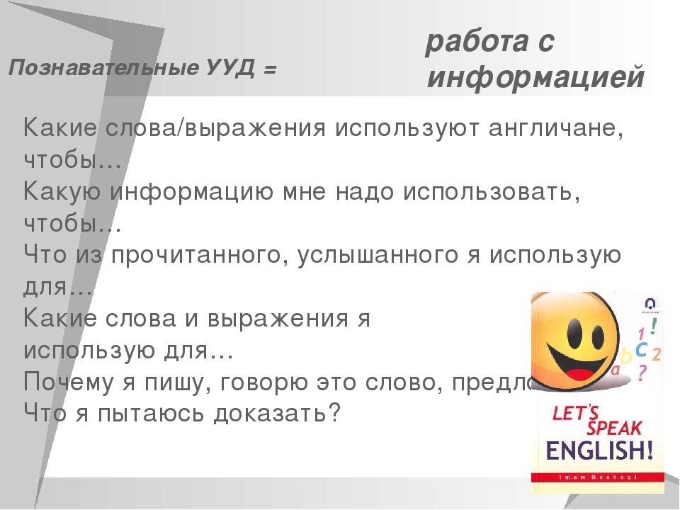 Познавательные УУД = работа с информацией Какие слова/выражения используют ан...