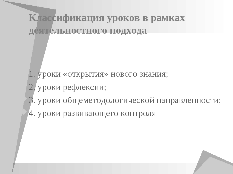 Классификация уроков в рамках деятельностного подхода 1. уроки «открытия» нов...
