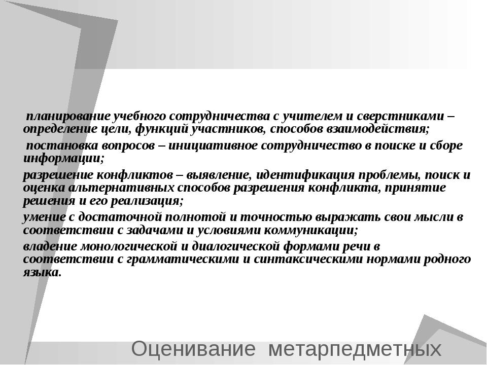Оценивание метарпедметных результатов планирование учебного сотрудничества с...