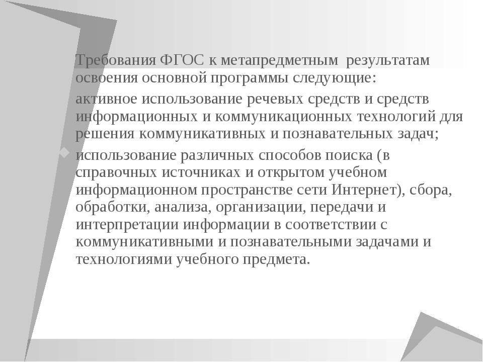 Требования ФГОС к метапредметным результатам освоения основной программы сле...