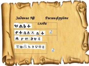 Задание №2 Расшифруйте слова