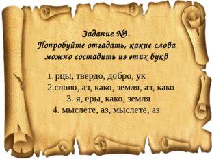 Задание №3. Попробуйте отгадать, какие слова можно составить из этих букв 1.