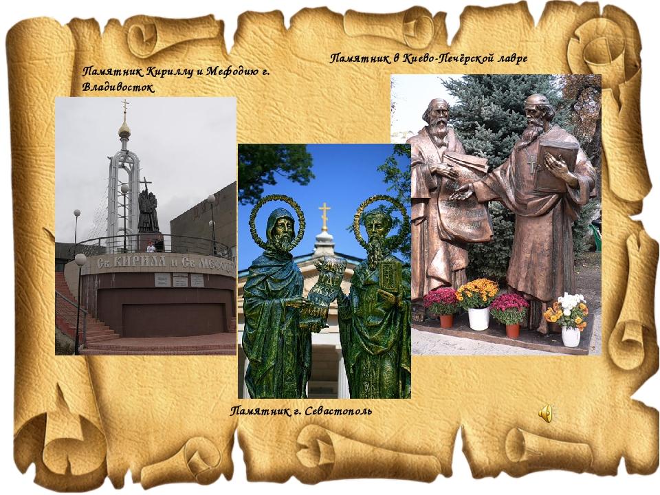 Памятник Кириллу и Мефодию г. Владивосток Памятник в Киево-Печёрской лавре П...