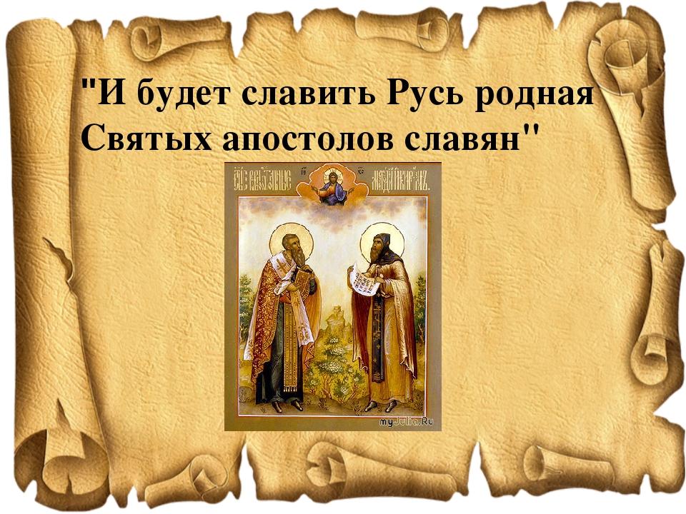 """""""И будет славить Русь родная Святых апостолов славян"""""""