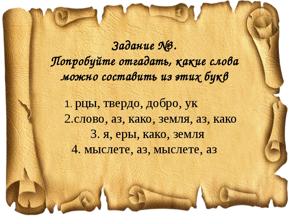 Задание №3. Попробуйте отгадать, какие слова можно составить из этих букв 1....