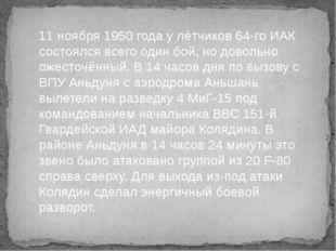 11 ноября 1950 года у лётчиков 64-го ИАК состоялся всего один бой, но довольн