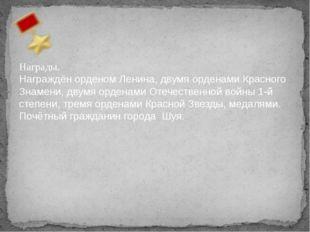 Награды. Награждёнорденом Ленина, двумяорденами Красного Знамени, двумяорд