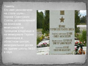Память Его имя увековечено на стеле шуян - Героев Советского Союза, установле