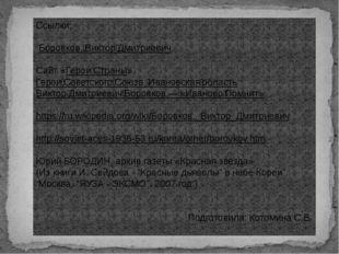 Ссылки: Боровков,ВикторДмитриевич. Сайт «ГероиСтраны». ГероиСоветскогоС