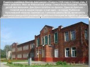 Родился Боровков Виктор Дмитриевич 28 марта 1916 года в городе Шуе, в семье р