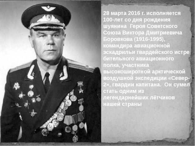 28 марта 2016 г. исполняется 100-лет со дня рождения шуянина Героя Советского...