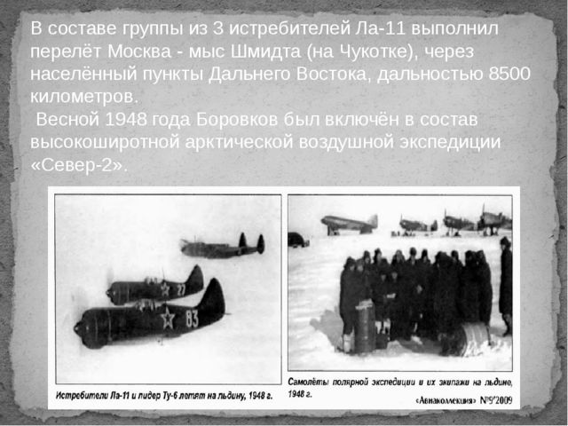 В составе группы из 3 истребителей Ла-11 выполнил перелёт Москва - мыс Шмидта...