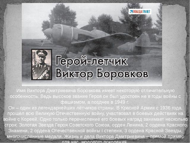 Имя Виктора Дмитриевича Боровкова имеет некоторую отличительную особенность....