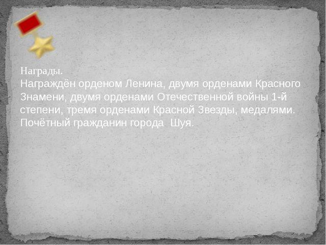 Награды. Награждёнорденом Ленина, двумяорденами Красного Знамени, двумяорд...