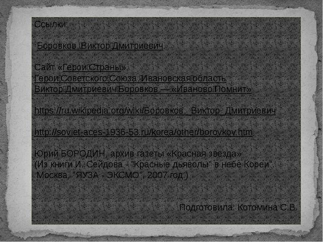 Ссылки: Боровков,ВикторДмитриевич. Сайт «ГероиСтраны». ГероиСоветскогоС...
