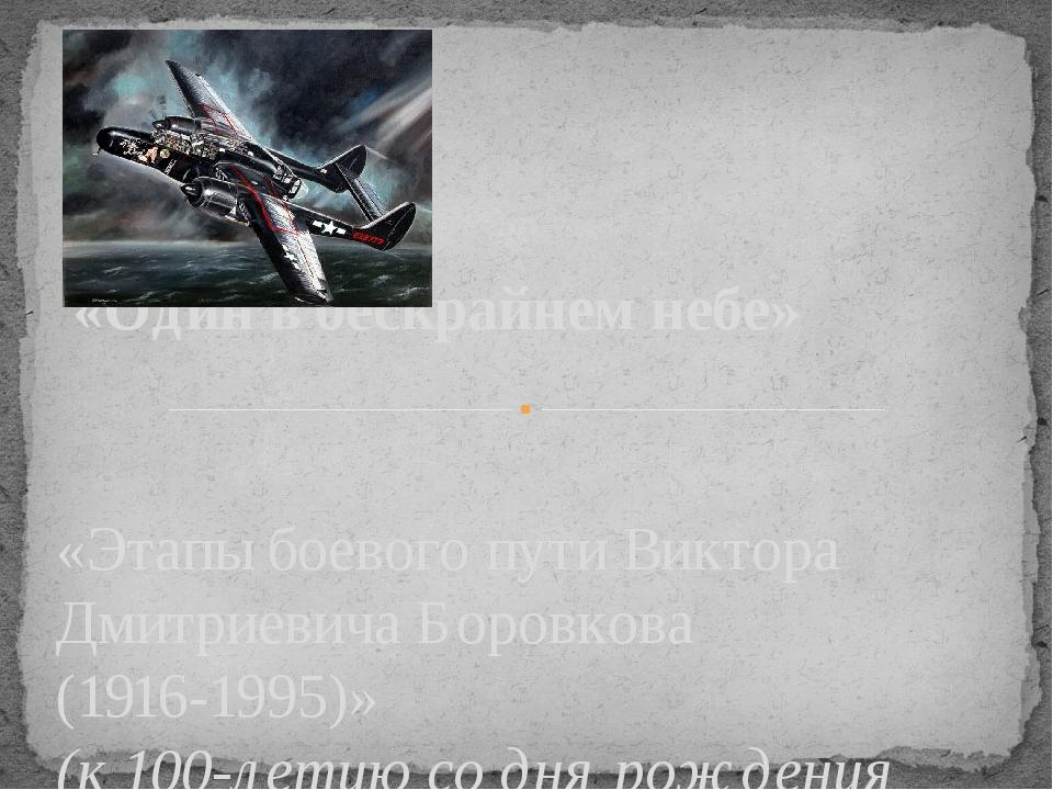 «Этапы боевого пути Виктора Дмитриевича Боровкова (1916-1995)» (к 100-летию с...