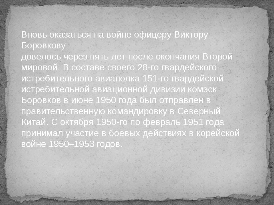 Вновь оказаться на войне офицеру Виктору Боровкову довелось через пять лет по...