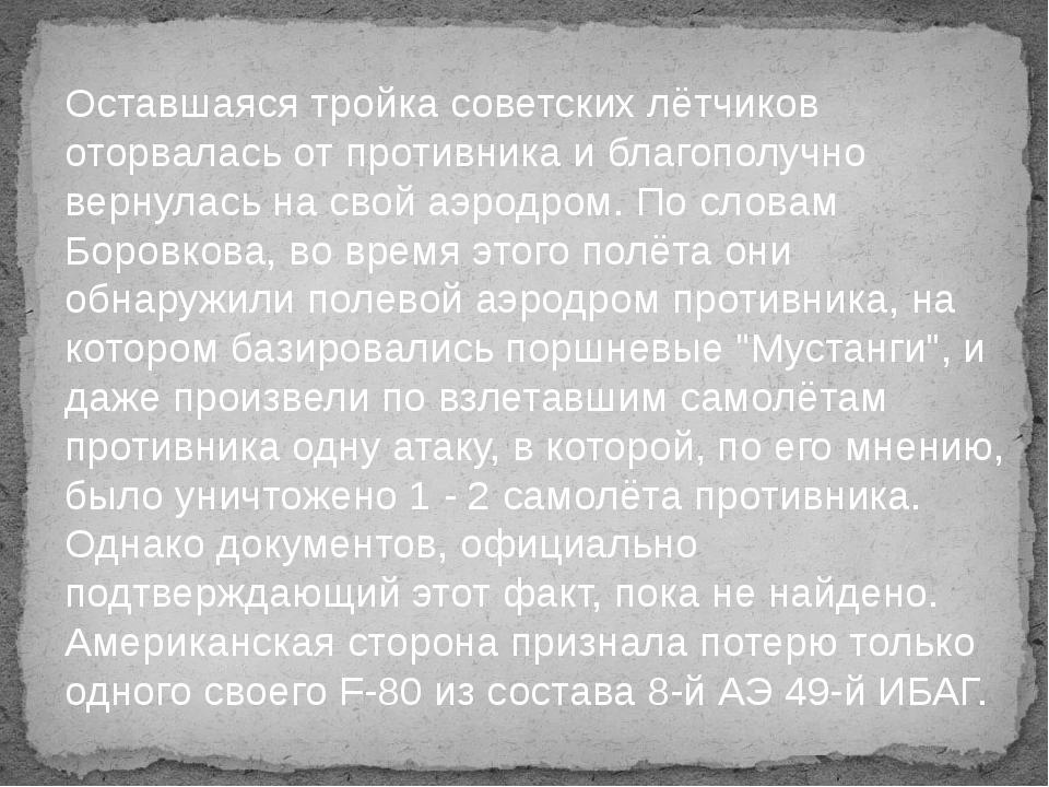 Оставшаяся тройка советских лётчиков оторвалась от противника и благополучно...