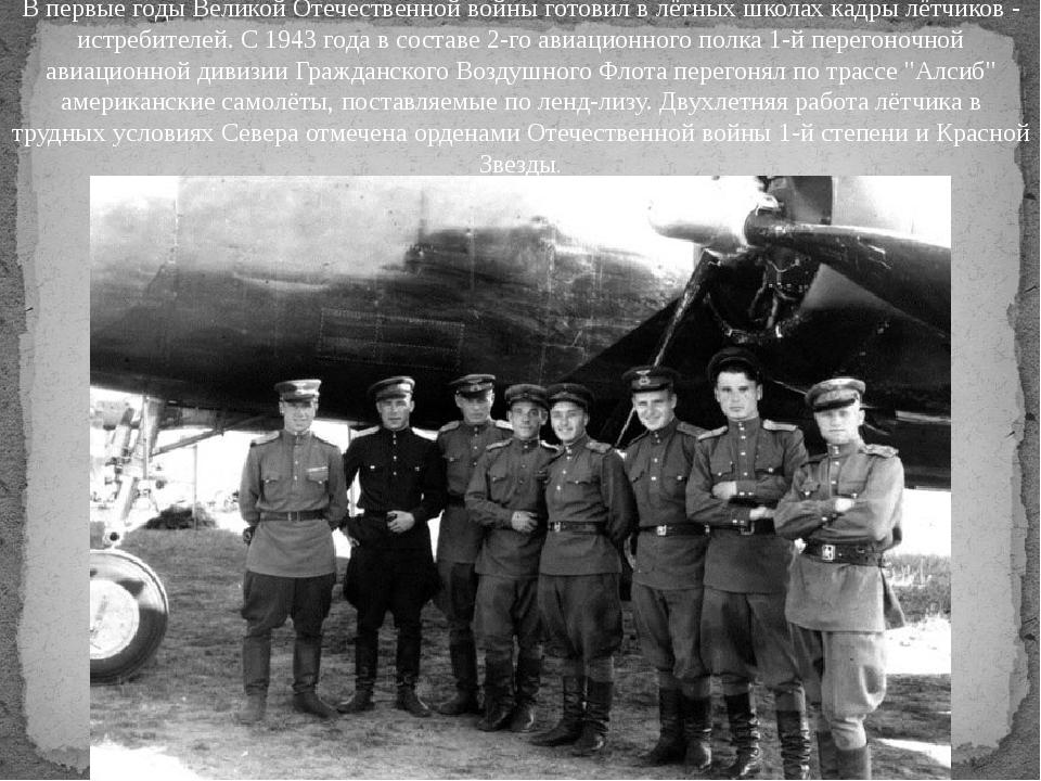 В первые годы Великой Отечественной войны готовил в лётных школах кадры лётч...