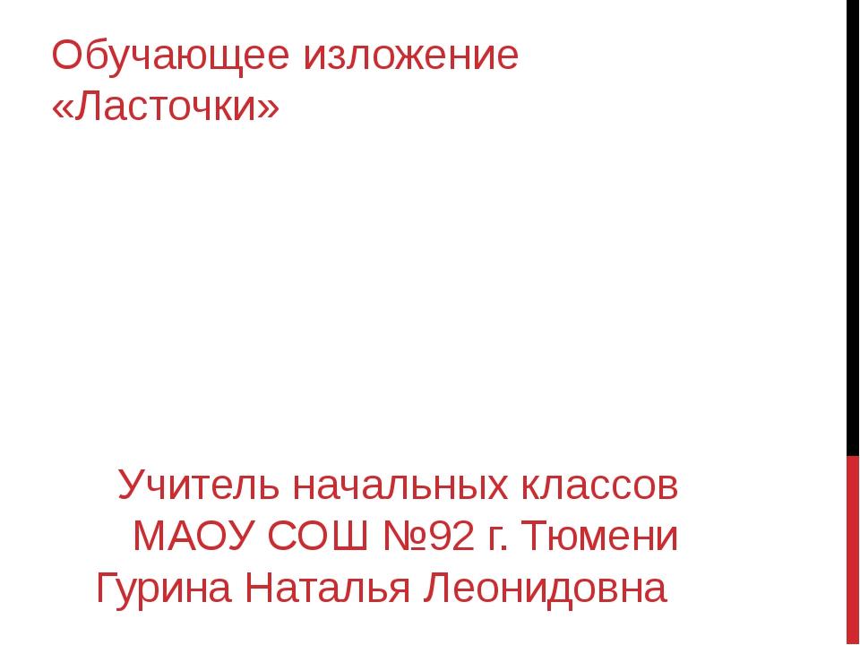 Обучающее изложение «Ласточки» Учитель начальных классов МАОУ СОШ №92 г. Тюме...