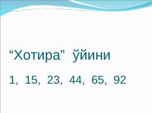 """""""Хотира"""" ўйини 1, 15, 23, 44, 65, 92"""