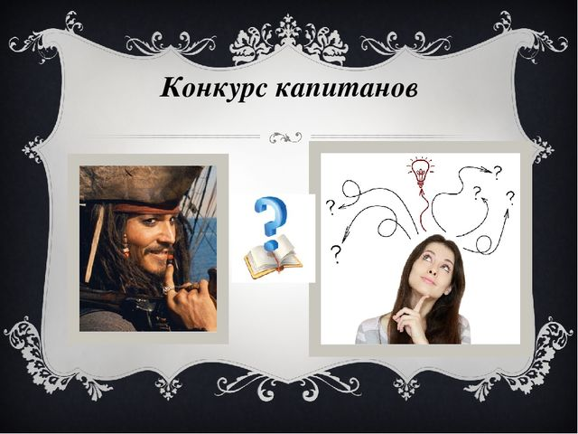 Конкурс капитанов Капитаны получают вопрос написанный на листке бумаги. Время...